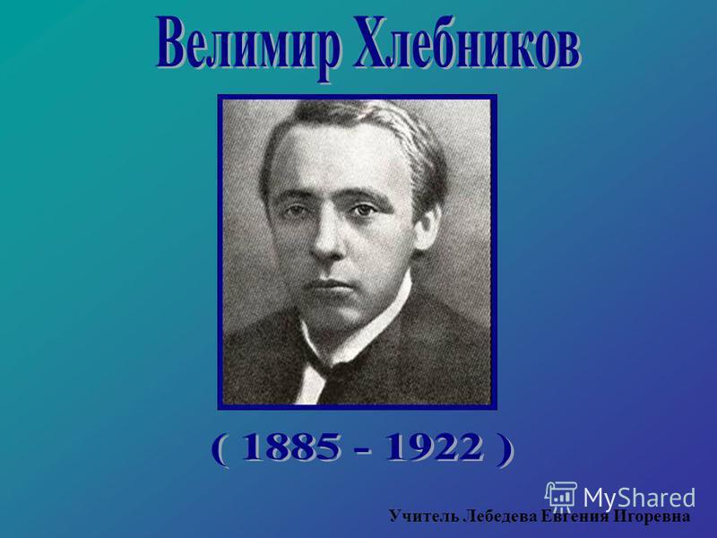 Учитель Лебедева Евгения Игоревна