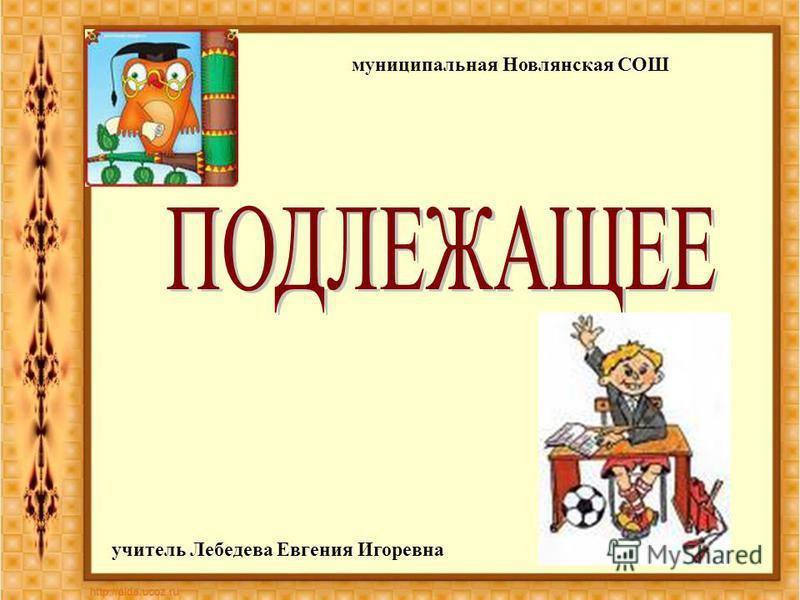 учитель Лебедева Евгения Игоревна муниципальная Новлянская СОШ