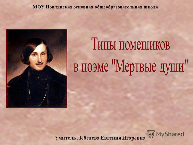 МОУ Новлянская основная общеобразовательная школа Учитель Лебедева Евгения Игоревна