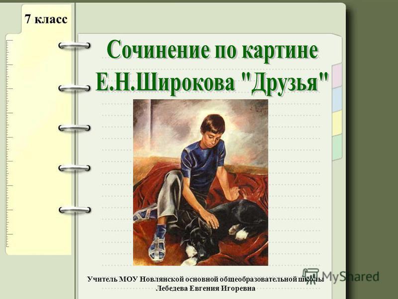 7 класс Учитель МОУ Новлянской основной общеобразовательной школы Лебедева Евгения Игоревна