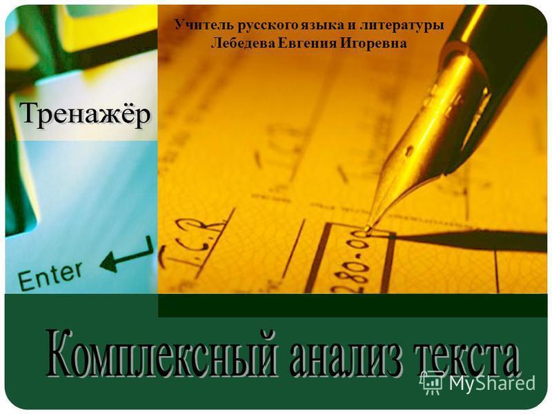 Учитель русского языка и литературы Лебедева Евгения Игоревна