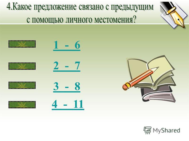 1 - 6 2 - 7 3 - 8 4 - 11