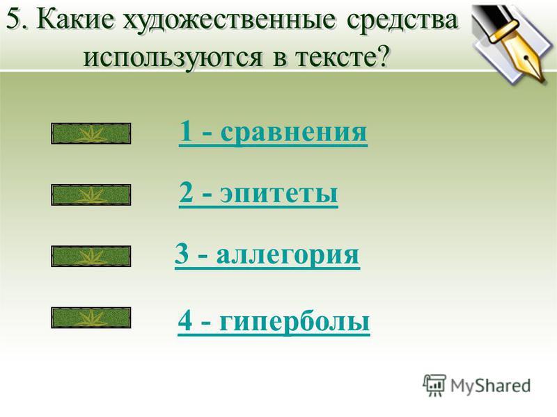 1 - сравнения 3 - аллегория 2 - эпитеты 4 - гиперболы