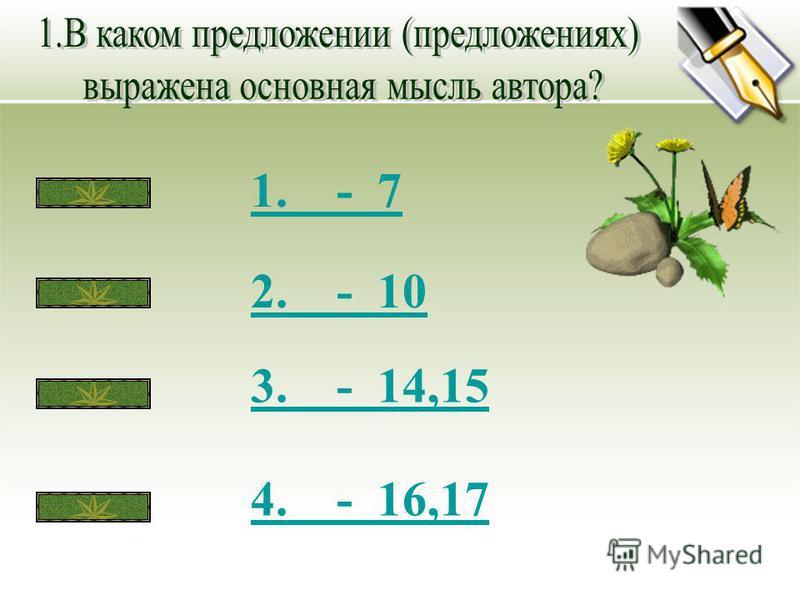 1. - 7 2. - 10 3. - 14,15 4. - 16,17