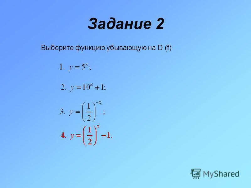 Задание 2 Выберите функцию убывающую на D (f)