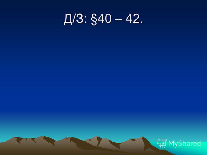Д/З: §40 – 42.