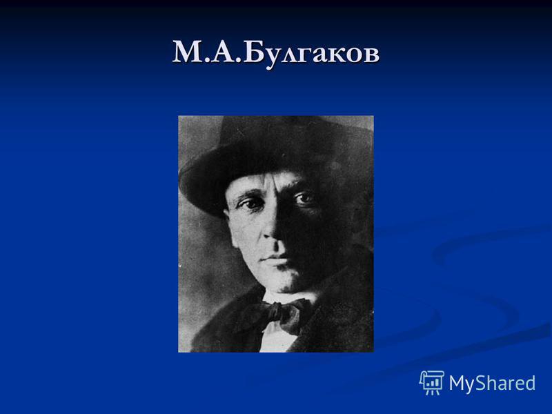 М.А.Булгаков
