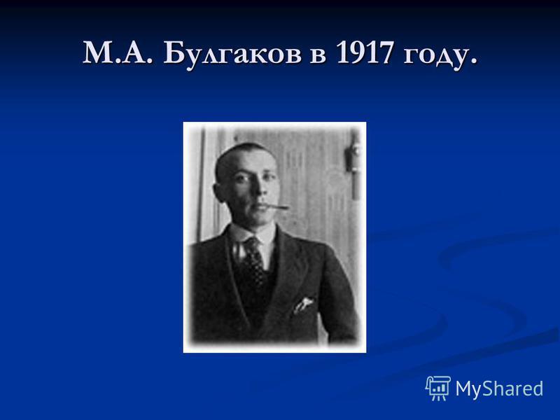 М.А. Булгаков в 1917 году.