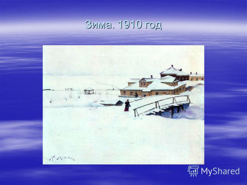Зима. 1910 год