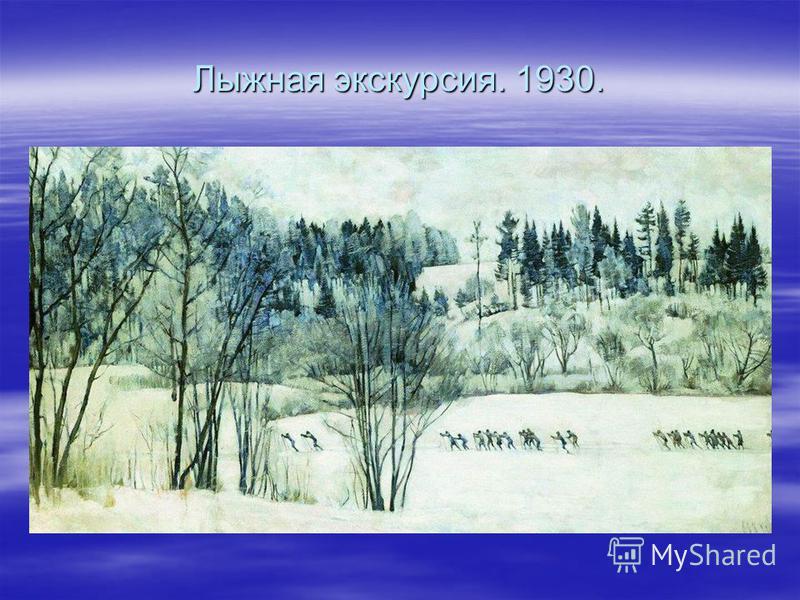 Лыжная экскурсия. 1930.