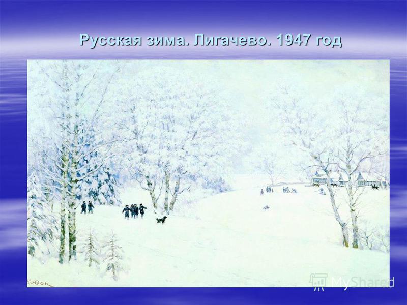 Русская зима. Лигачево. 1947 год