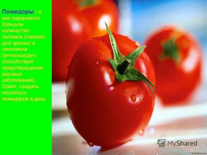Помидоры – в них содержится большое количество лютеина (полезен для зрения) и ликопена (антиоксидант, способствует предотвращению раковых заболеваний). Совет: съедать несколько помидоров в день.