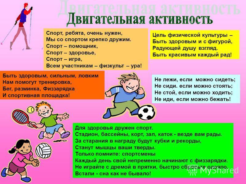 Спорт, ребята, очень нужен, Мы со спортом крепко дружим. Спорт – помощник, Спорт – здоровье, Спорт – игра, Всем участникам – физкульт – ура! Цель физической культуры – Быть здоровым и с фигурой, Радующей душу взгляд. Быть красивым каждый рад! Быть зд