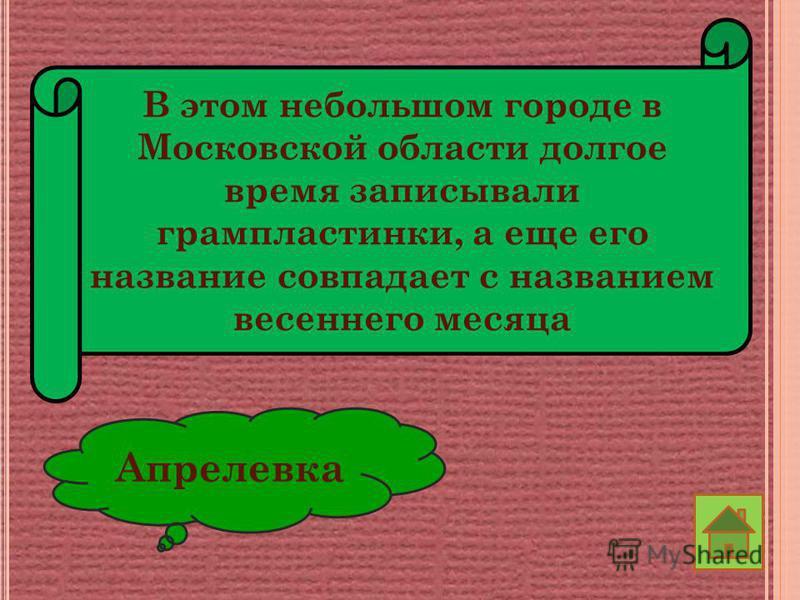 В этом небольшом городе в Московской области долгое время записывали грампластинки, а еще его название совпадает с названием весеннего месяца Апрелевка