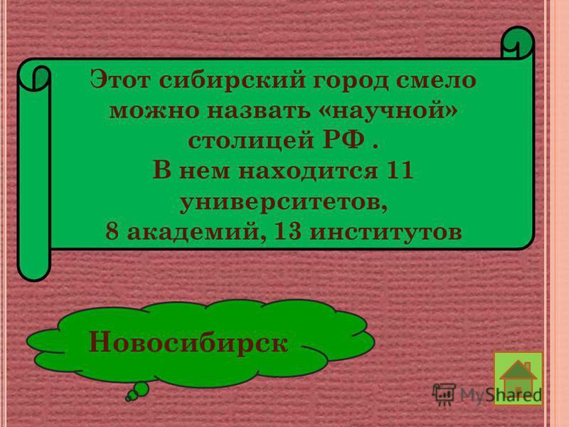 Этот сибирский город смело можно назвать «научной» столицей РФ. В нем находится 11 университетов, 8 академий, 13 институтов Новосибирск