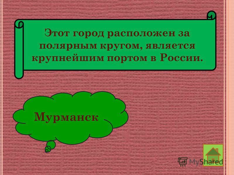 Этот город расположен за полярным кругом, является крупнейшим портом в России. Мурманск