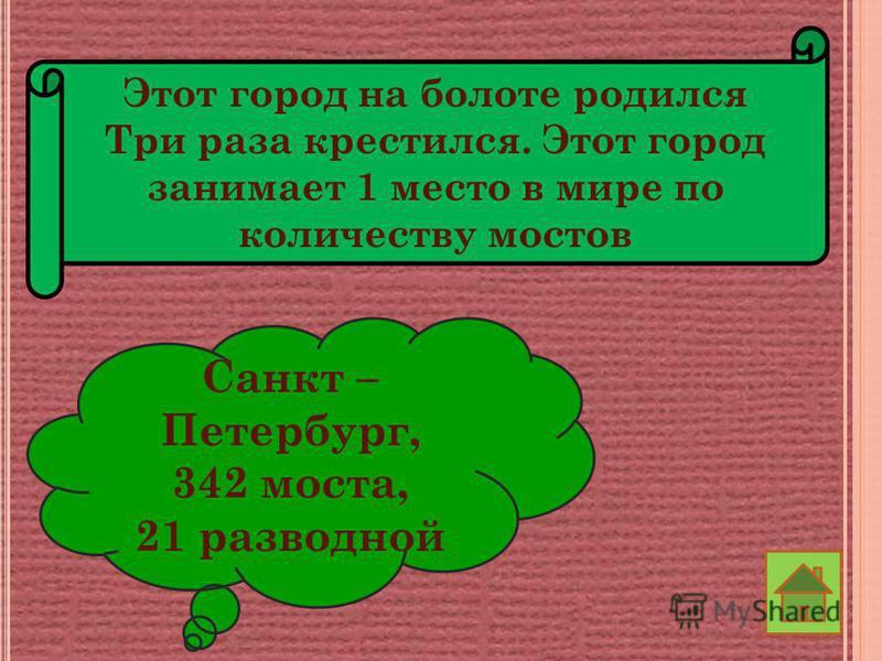 Этот город на болоте родился Три раза крестился. Этот город занимает 1 место в мире по количеству мостов Санкт – Петербург, 342 моста, 21 разводной