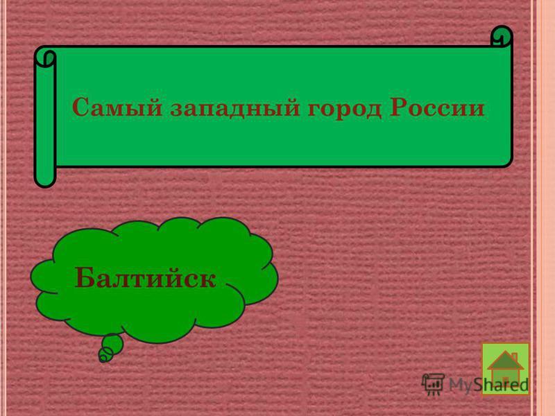 Самый западный город России Балтийск