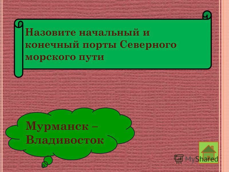 Назовите начальный и конечный порты Северного морского пути Мурманск – Владивосток