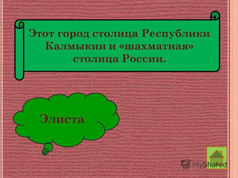 Этот город столица Республики Калмыкии и «шахматная» столица России. Элиста