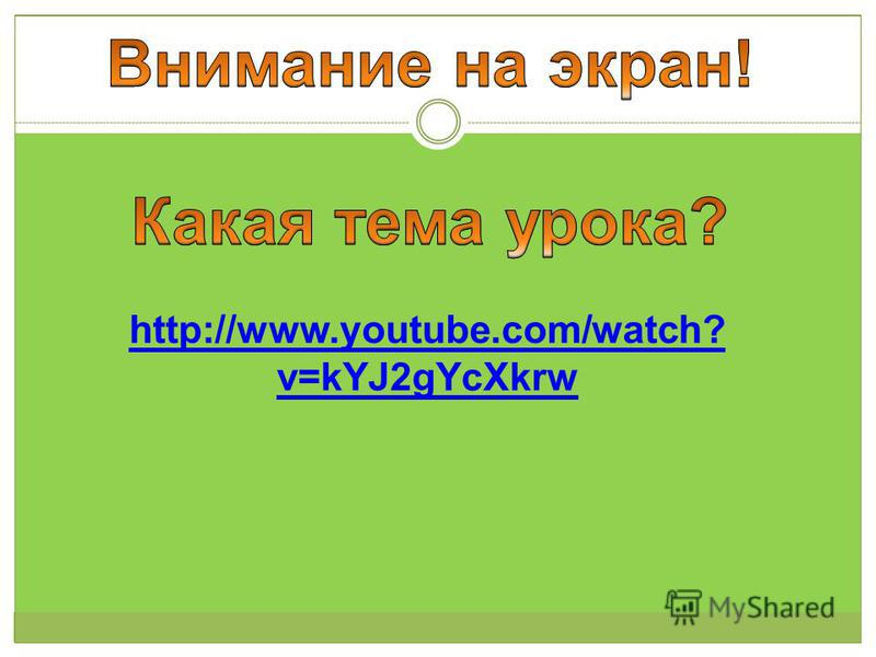 http://www.youtube.com/watch? v=kYJ2gYcXkrw