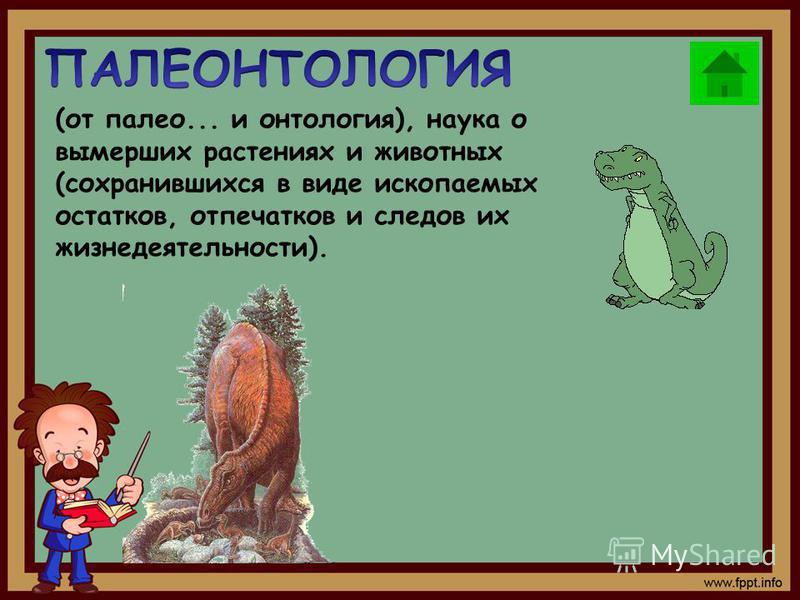 (от парео... и онтология), наука о вымерших растениях и животных (сохранившихся в виде ископаемых остатков, отпечатков и следов их жизнедеятельности).