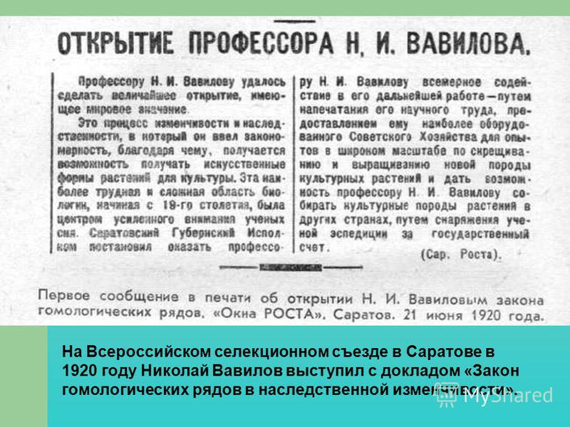 На Всероссийском селекционном съезде в Саратове в 1920 году Николай Вавилов выступил с докладом «Закон гомологических рядов в наследственной изменчивости».
