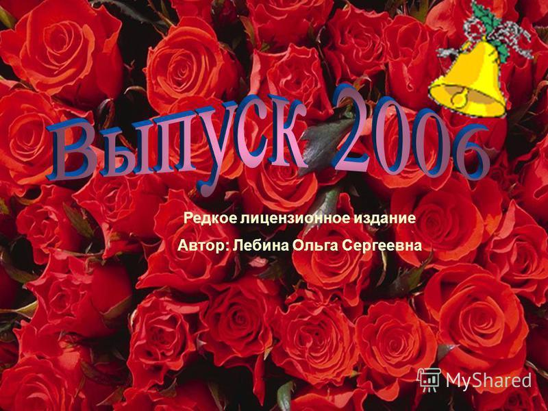 Редкое лицензионное издание Автор: Лебина Ольга Сергеевна