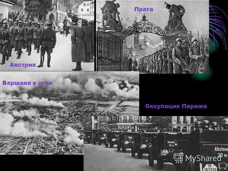 Австрия Прага Варшава в огне Оккупация Парижа
