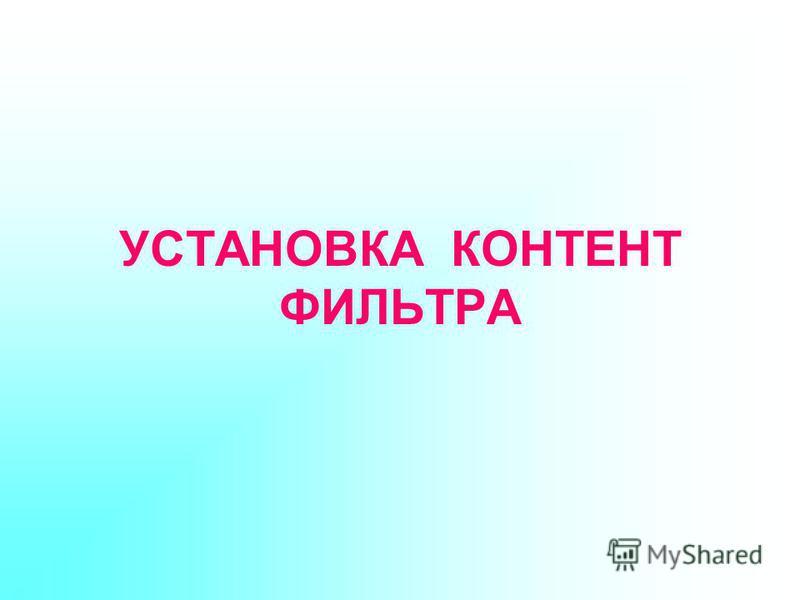 УСТАНОВКА КОНТЕНТ ФИЛЬТРА