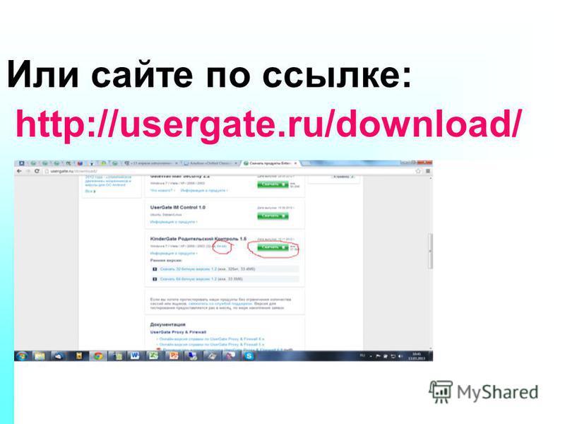 Или сайте по ссылке: http://usergate.ru/download/