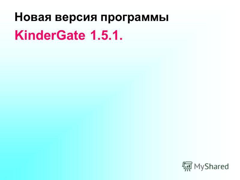 Новая версия программы KinderGate 1.5.1.