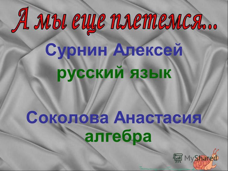 Сурнин Алексей русский язык Соколова Анастасия алгебра