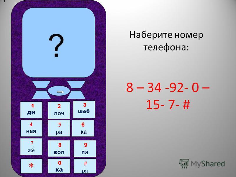 Наберите номер телефона: 8 – 34 -92- 0 – 15- 7- # 1 до 2 луч 3 шоб 4 ная 5 ри 0 ка * 9 па 8 вол 6 ка 7 жё # ра ? 1