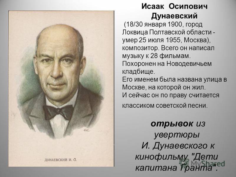 отрывок из увертюры И. Дунаевского к кинофильму