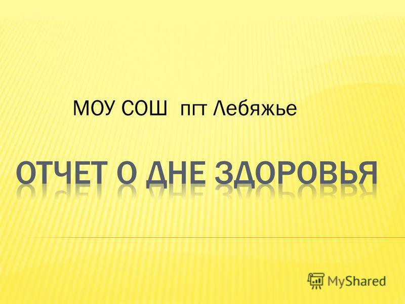 МОУ СОШ пгт Лебяжье