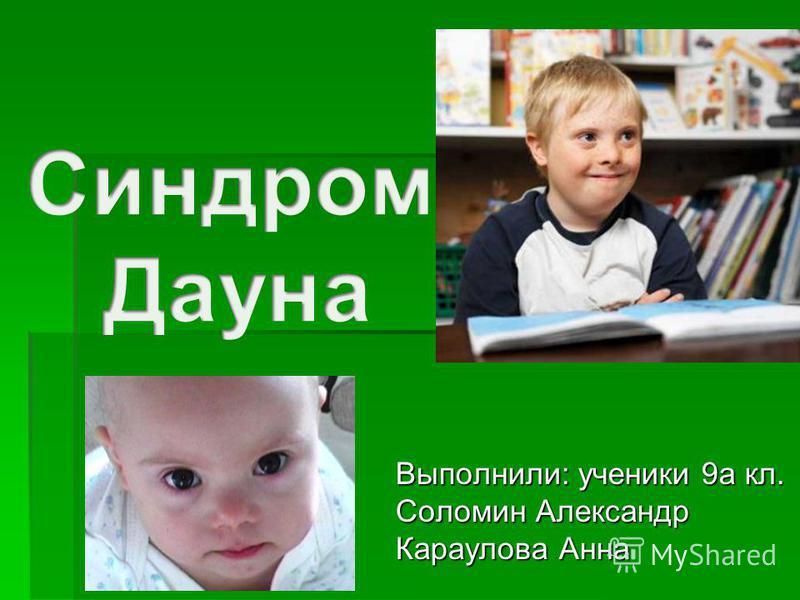 Выполнили: ученики 9 а кл. Соломин Александр Караулова Анна