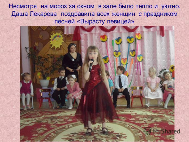 Несмотря на мороз за окном в зале было тепло и уютно. Даша Лекарева поздравила всех женщин с праздником песней «Вырасту певицей»