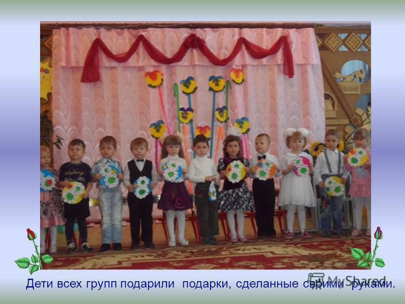 Дети всех групп подарили подарки, сделанные своими руками.
