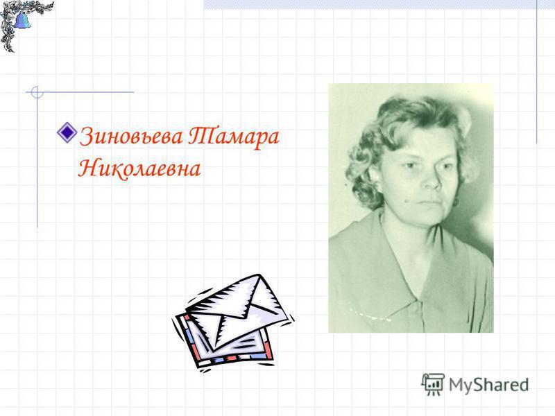Голубева Зоя Васильевна