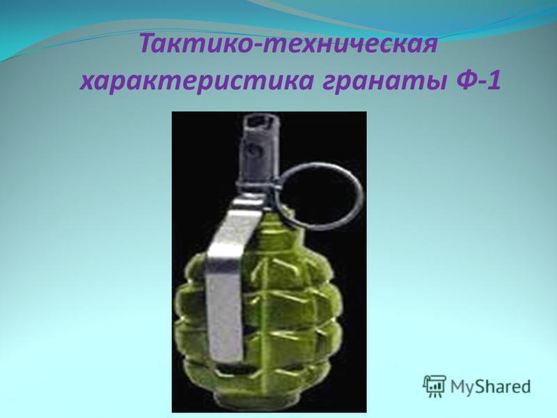 Тактико-техническая характеристика гранаты Ф-1