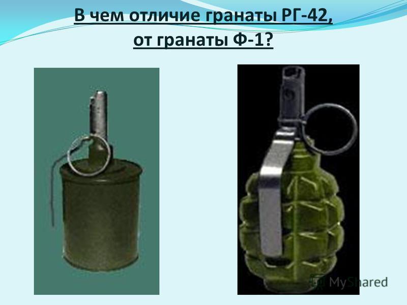 В чем отличие гранаты РГ-42, от гранаты Ф-1?