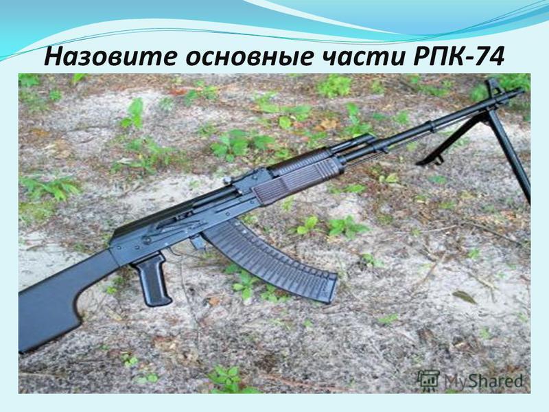 Назовите основные части РПК-74
