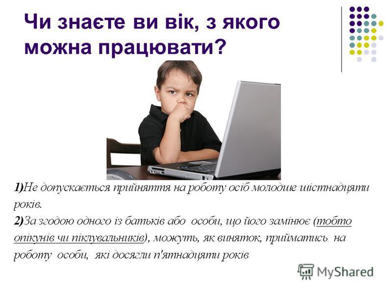 Чи знаєте ви вік, з якого можна працювати?