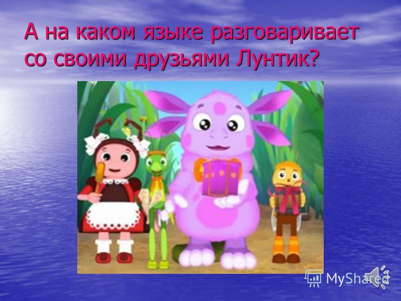 Здравствуйте, ребята! Hello! (Так здороваются на английском) Детки, мы с вами будем учить английский язык. Что это за язык такой, английский? Скажите, мы сейчас с вами на английском говорим?