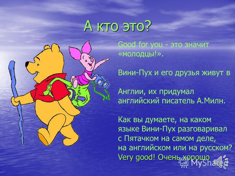 Кто это, ребята? Good! (Это означает «хорошо!», молодцы!»). This is Mickey-Mouse Это мышонок Микки-Маус! Знаете, в какой стране сделали мультфильм про Микки-Мауса? В Америке! Микки-Маус на самом деле умеет говорить только по- английски
