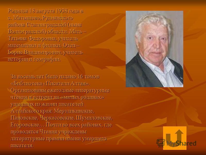 Родился 18 августа 1938 года в с. Матыщево, Руднянского района Сталинградской (ныне Волгоградской) области. Мать – Татьяна Федоровна, учитель математики и физики. Отец – Борис Владимирович, учитель истории и географии. За восемь лет было издано 16 то