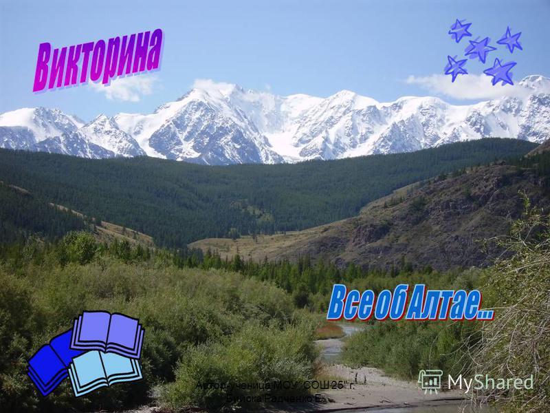 Автор-ученица МОУ СОШ 25 г. Бийска Радченко Е.