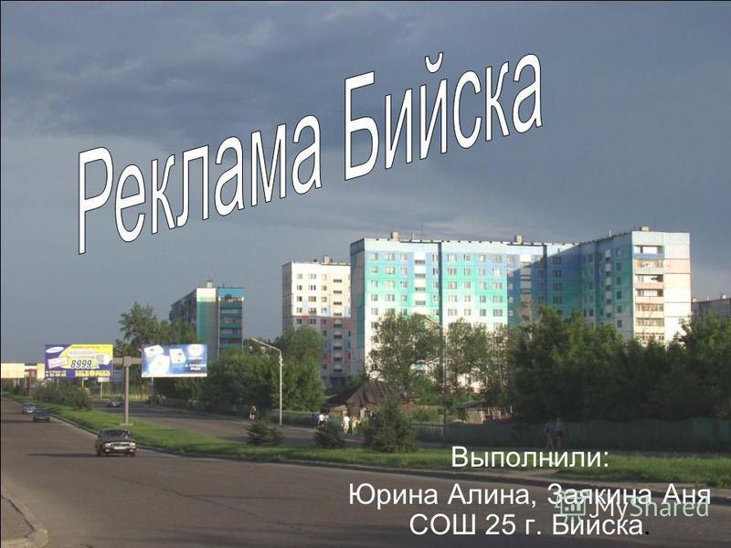 Выполнили: Юрина Алина, Заякина Аня СОШ 25 г. Бийска.