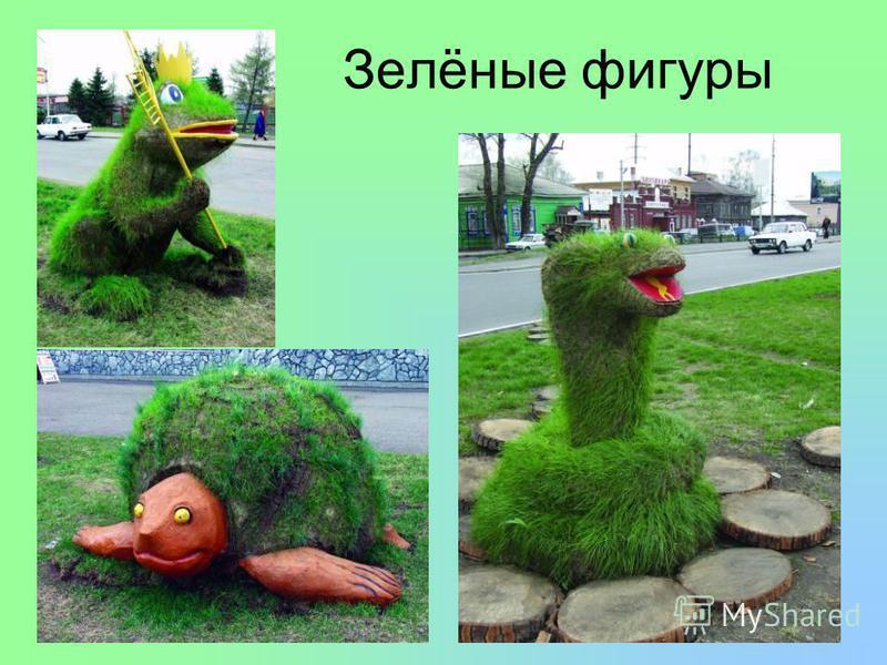 Зелёные фигуры